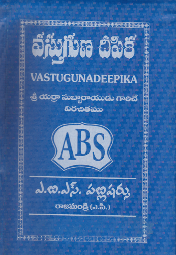 vastuguna-deepika-telugu-book-by-erra-subbarayudu