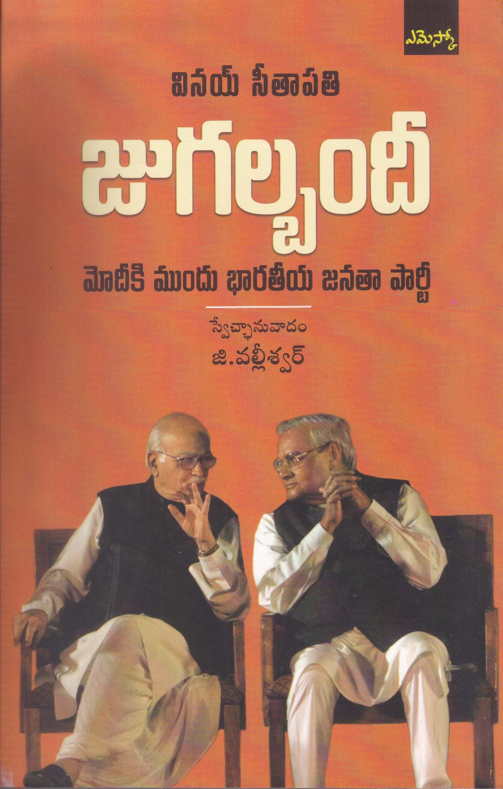 vinay-sitapati-jugaibandi-telugu-book-bygvalliswa