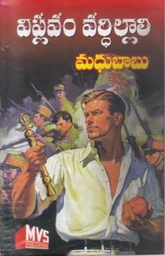 viplavam-vardhillali-telugu-novel-by-madhu-babu-novels-of-madhubabu-shadow-detectives-past-life-series-adventures