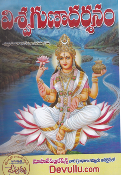 vishwagunadarsanam-telugu-book-by-panchamgam-deva-raja-perumallaiah