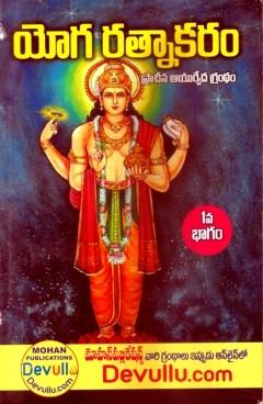 yoga-ratnakaram-set-of-two-parts-of-books-by-yeturi-srinivasacharyulu