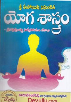 yoga-sastram-telugu-book-by-sri-katravulapalli-suryanarayana-yogini